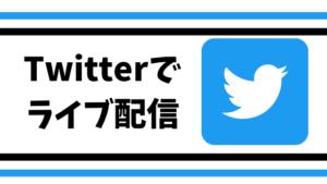 Twitterでライブ配信をする方法
