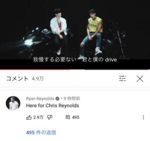 StrayKidsのYouTube動画にライアン・レイノルズがコメントを残す。